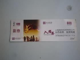 上海誊良  以石会友   入场券  600元