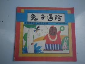 拼音读物 童话故事:兔子遇险(24开彩色)