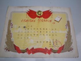 1969年  上海  东风中学  奖状   有林题