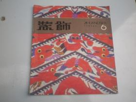 1983《 工艺美术丛刊:装饰.6 》刺绣.
