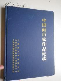 中国画百家作品论谈