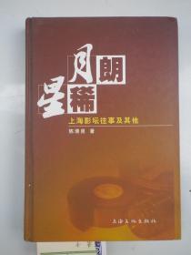 月朗星稀:上海影壇往事及其他(陳清泉簽名本)