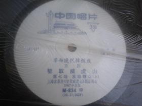 智取威虎山   3.4.5.6.7.8.9.10场 唱片  4个
