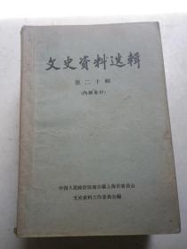 文史资料选辑(第二十辑)1965年1版1印710册
