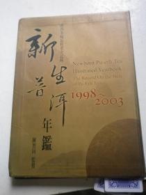 新生普洱年鉴 1998-2003