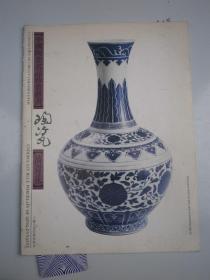 中国陶瓷名品珍赏丛书  淸青花