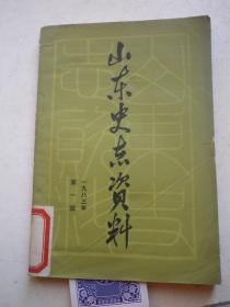 山东史志资料(1983   第一辑)