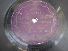 民国唱片 美国胜利唱机公司:林树森 金少山 华容道