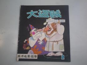 美术电影故事 :大盗贼(2)