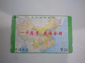 磁卡(旧卡)1994年中国电信 《全国地图
