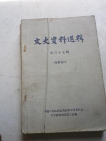 文史资料选辑(第37辑)