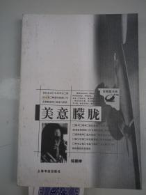 美意朦朧(青橄欖書系)陳鵬舉簽贈本