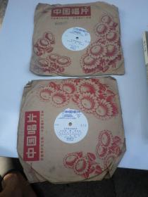 革命现代京剧 沙家浜 唱片   2个