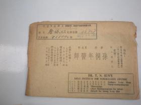 1951年上海著名肺科医生孙桐年医师x光照片袋  医用 报告