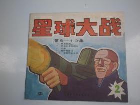 星球大战   2 (第6-10集)(大开本彩色连环画)