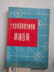 十六位中國象棋大師爭雄棋譜百局
