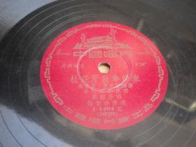2   桂花开放幸福来 唱片