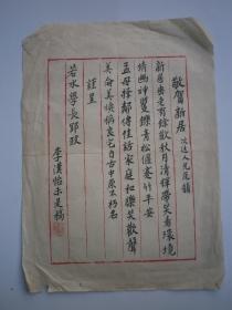 词学大家龙榆生弟子      李汉怡 毛笔书法