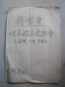 顧彭壽 胡琴獨奏音樂會     節目單   約五十年代
