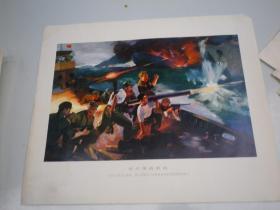 首次海战胜利     文革宣传画 38x32公分