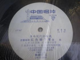 唱片 芭蕾舞剧 红色娘子军选曲   2张.4.面