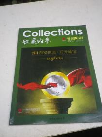 收藏内参 2011年6