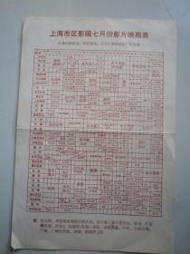 上海   老影片 映期表