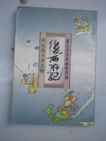 蔡志忠漫画 后西游记 再赴西天求真解
