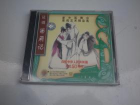 昆劇  西廂記    中華人民共和國成立50周年 VCD