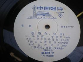 歌唱你,祖国,黑胶木唱片