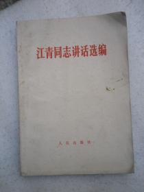 江青同志講話選編