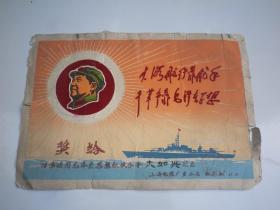 1969年   奖状  带毛主席头像   林题