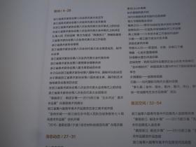 第二届当代中国画学术论坛 会刊手册