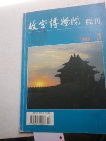 故宫博物院院刊1995 3