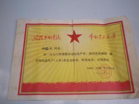1977年   马钢  轧钢厂  奖状