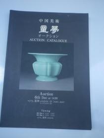 童梦2006拍卖会 中国美术. 瓷器