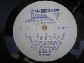 《北京有个金太阳》唱片(封面毛像,林题)