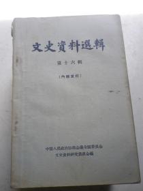 文史资料选辑(第16辑)
