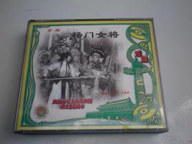 楊門女將   中華人民共和國成立50周年   1個B面    VCD
