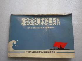 71年.文革宣传画内容《墙报板报美术参考资料:海军北海舰队 》