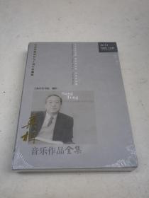 桑桐音乐作品全集(3CD)