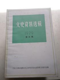文史资料选辑(1979.5)