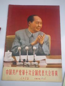 人民画报  中国共产党第十次全国代表大会特辑