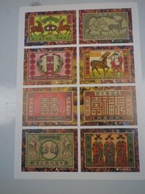9  上海火柴厂   古典图案  21X15.5