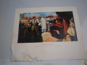 毛主席来到造船厂    文革宣传画 38x32公分