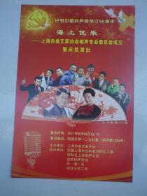 上海市  相声专业 成立    节目单