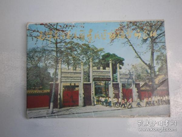 明信片12张:毛泽东同志主办农民运动讲习所旧址