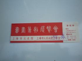 书画篆刻展览会  上海文史馆
