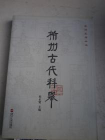 杭州古代科举