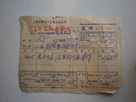 上海華藝服裝商店發票      1961年